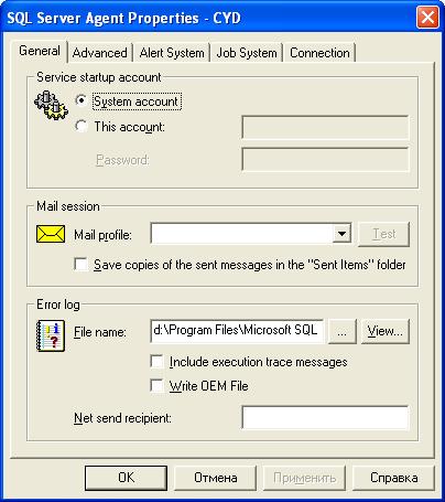 Настройка MS SQL Server Agent
